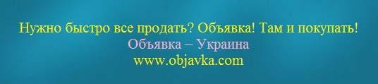 http://www.objavka.com